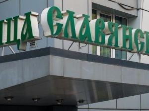斯拉彥卡亞酒店