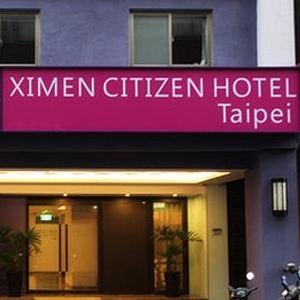 台北西門星辰大飯店(Ximen Citizen Hotel)外觀