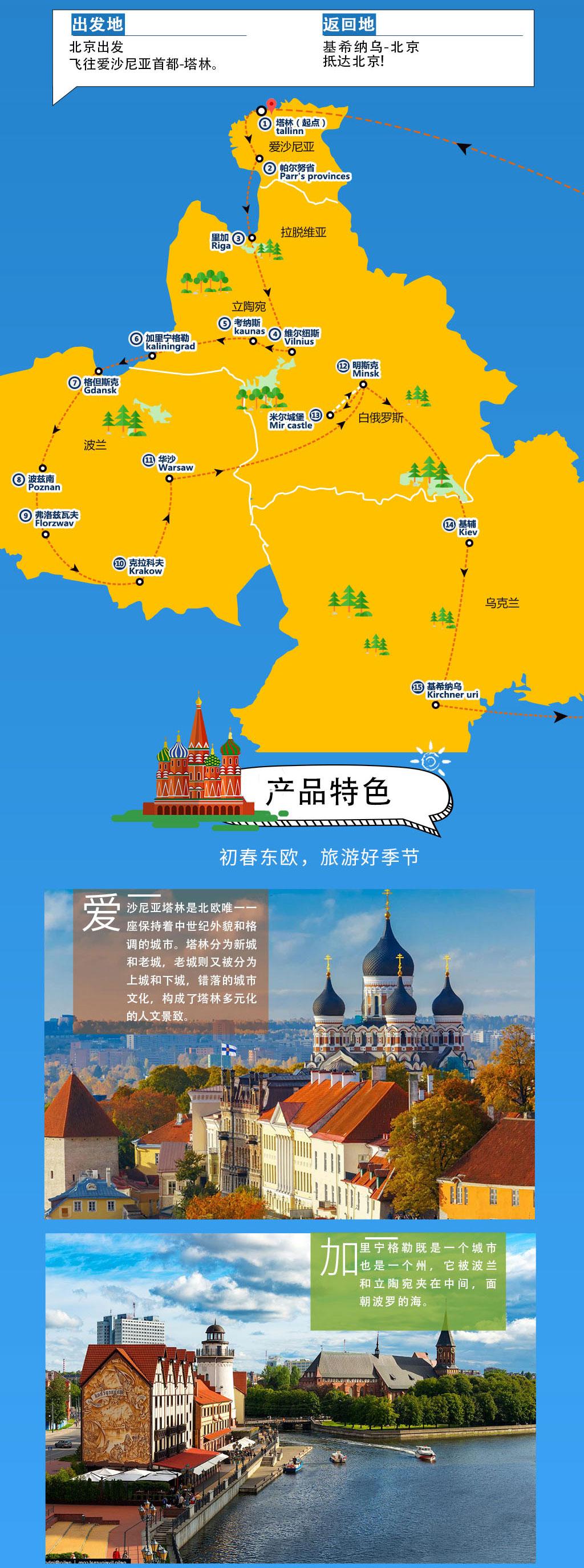 拉脱维亚签证费_爱沙尼亚+拉脱维亚+立陶宛+波兰+白罗斯+乌克兰+摩尔多瓦20日跟团 ...