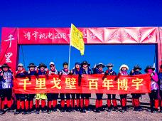 徒步登山·敦煌徒步挑战赛 重走丝绸之路6天5夜108公里 感悟玄奘精神行动、坚持、理想+专业的后备保障+专业的领队+专业操作团队