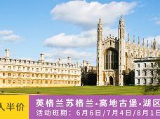 英国苏格兰+英格兰6日跟团游·【伦敦集散 第二人半价】30人精品团+英国一地精华游+阿什莫林博物馆+莎士比亚故居+老特拉福德球场+彼得兔童话馆+格伦科峡谷+威廉堡+本内维斯山+王子大街+爱丁堡城堡+皇家英里大道