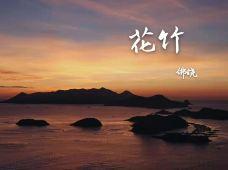 中国福建霞浦大京沙滩2日1晚跟团游·大京+吕峡+北岐+杨家溪