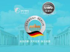 德国3日2晚私家团·独特魅力德国柏林三天游 布兰登堡大门+柏林围墙+帝国国会大楼+柏林电视塔+波茨坦