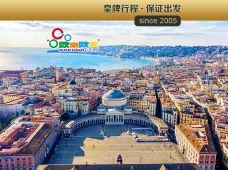 意大利7日6晚跟团游·【深度游+纯玩团】米兰+威尼斯+佛罗伦萨+罗马+庞贝+阿玛菲海岸+那不勒斯+卡普里岛