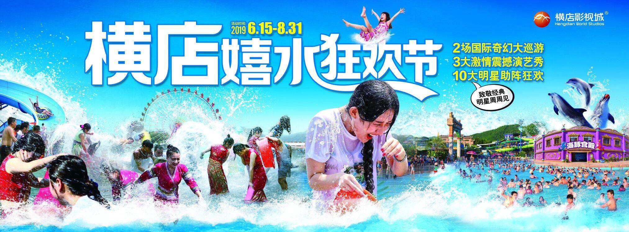 横店戏水狂欢节