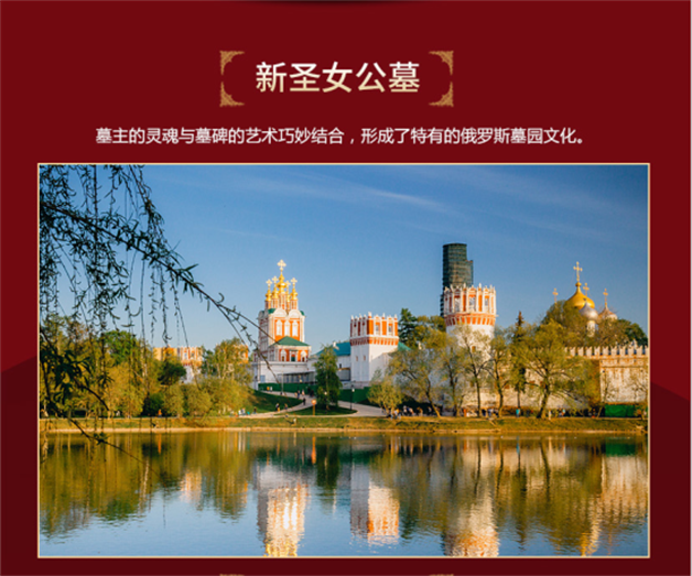 俄罗斯10日8晚跟团游·全程四星酒店+一晚俄