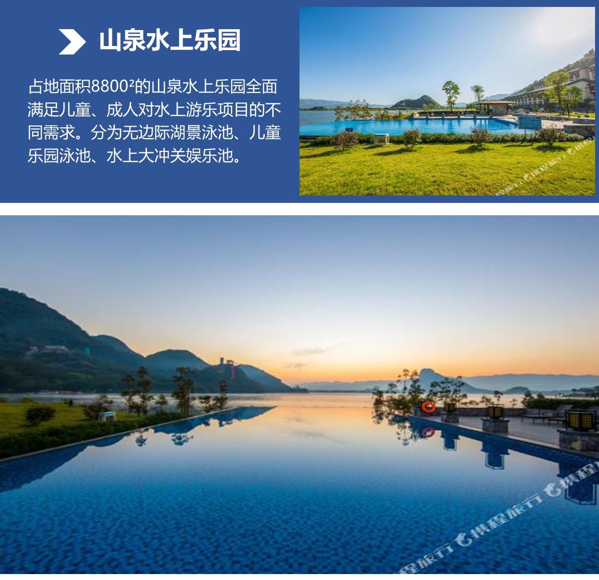 宝晶宫温泉度假酒店