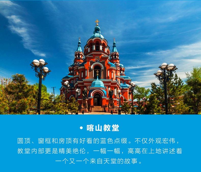 俄罗斯5日跟团游·蓝色贝加尔湖·两天天自由