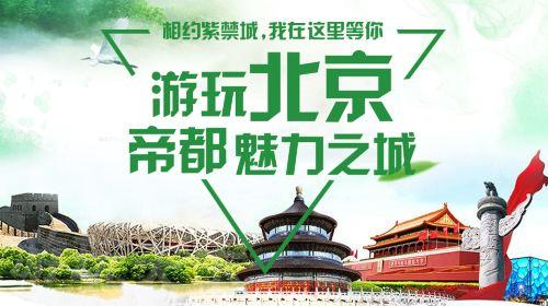 北京4日3晚跟团游(3钻)·大放价·特卖·含接机服务· 一览22大景点