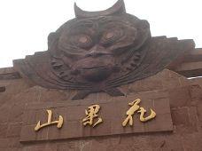 江苏连云港2日1晚跟团游·花果山+云龙涧+连岛二日游 舒适空调大巴 青岛各区均有上车点