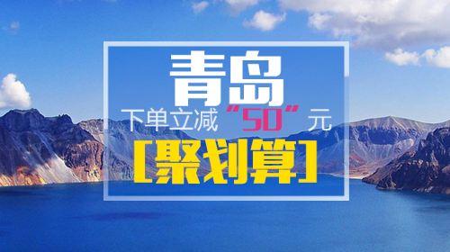 青岛3日2晚半自助·【聚划算】高性价比,特惠线路,Beautiful