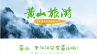 安徽黄山3日2晚半自助游·DIY酒店自由组合