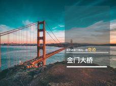美国旧金山4日3晚半自助游·「甄选」15大经典景点畅游三番•带你一次玩转经典