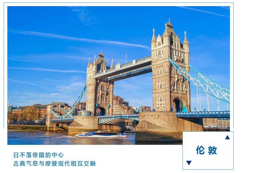 英国8日跟团游·【华南欧洲线5强旅行社出品
