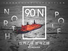 自然探索·五十年胜利号北极点16日暑期破冰之旅·全程中文领队·前往世界顶点