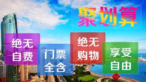 美食之旅·山东+青岛+崂山6日5晚半自助游·◆聚划算★全程4星酒店公寓+纯玩0购物0自费