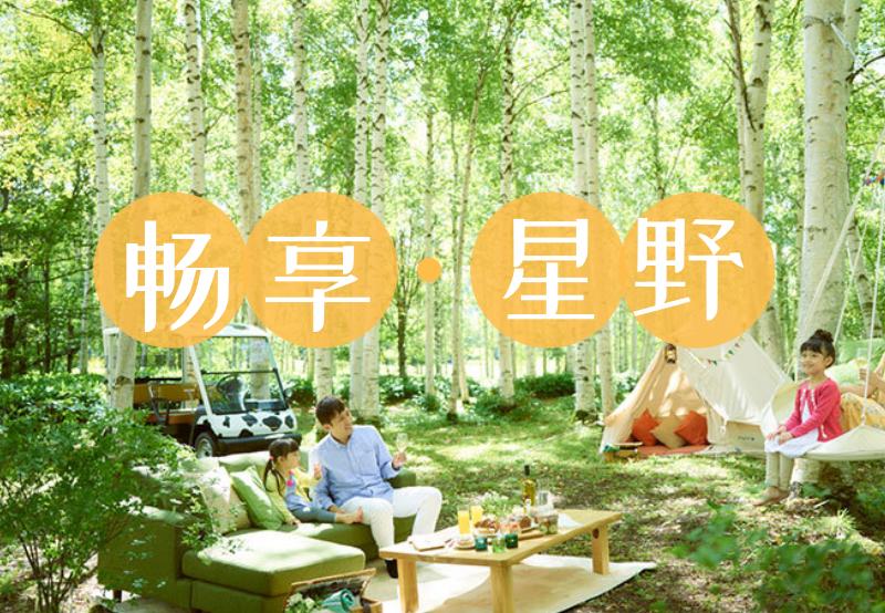 3624元起  全国–日本北海道5日自由行·2晚星野度假村+2晚札幌
