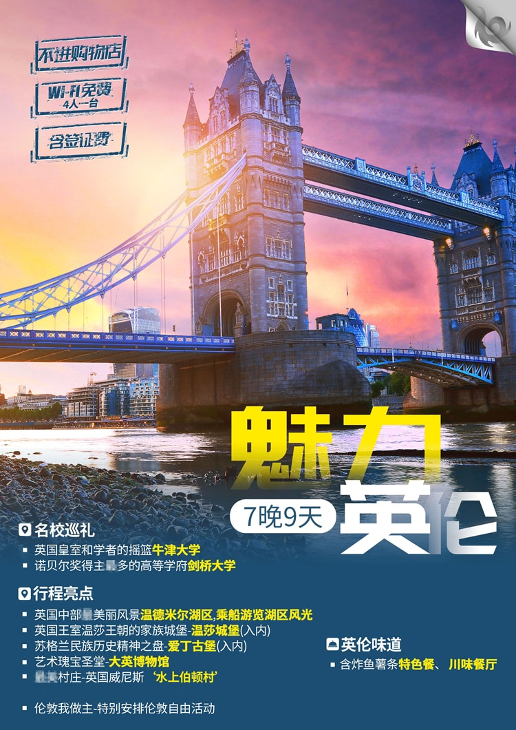 英国9日跟团游·武汉直飞+【含签证含司导服