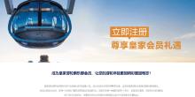 皇家加勒比国际游轮 【海洋光谱号】 日本航线 6日 上海上船