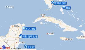 跟团游·巴哈马、墨西哥科兹美、洪都拉斯、科斯塔玛雅4站