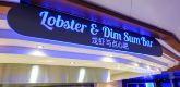 龙虾与点心吧  Lobster Grill