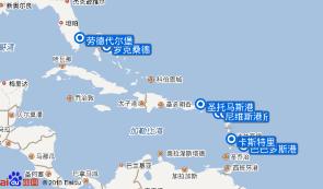 跟团游·【春节热卖】东加勒比海全览(迈阿密、安提瓜、巴巴多斯、圣卢西亚、圣基茨、圣汤姆斯、公主岛)