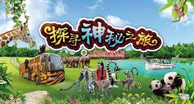 上海野生动物园(银行活动专享)门票成人票(两人起订)