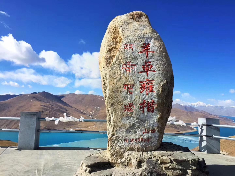 西藏浪卡子羊卓雍錯一日遊(睡醒出發/湖邊盡性游/聖湖打卡)