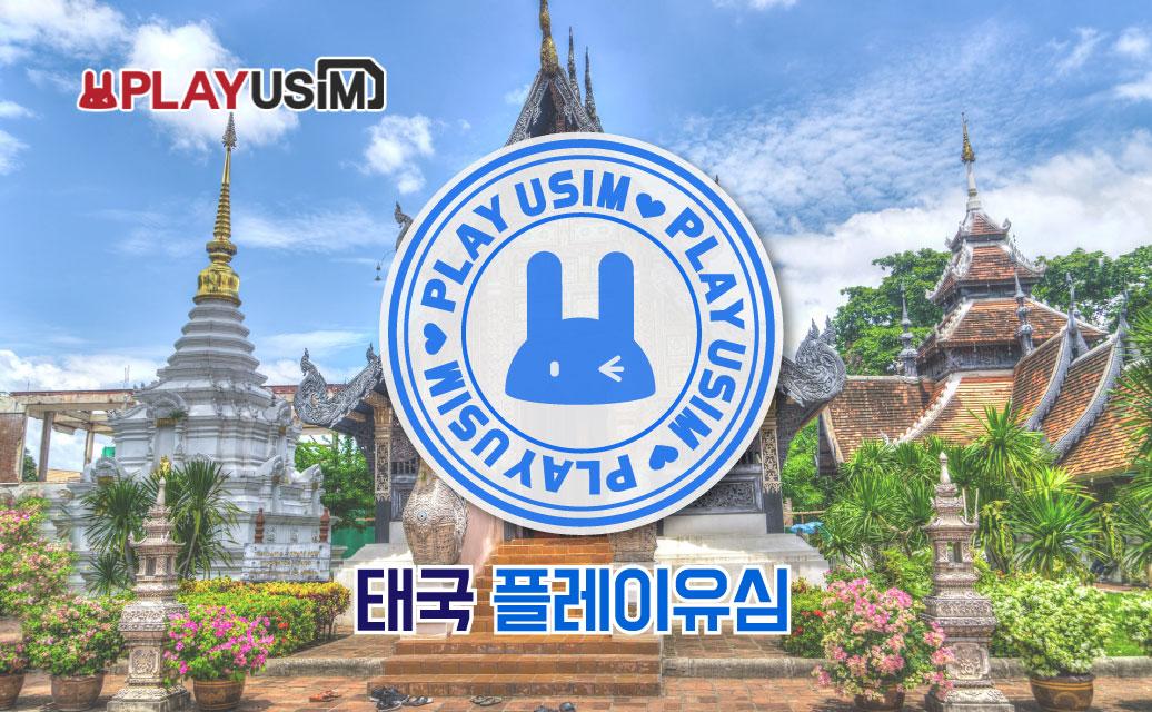 태국유심_LTE 3GB(통화100분) 8일 / 4Mbps 무제한 7일