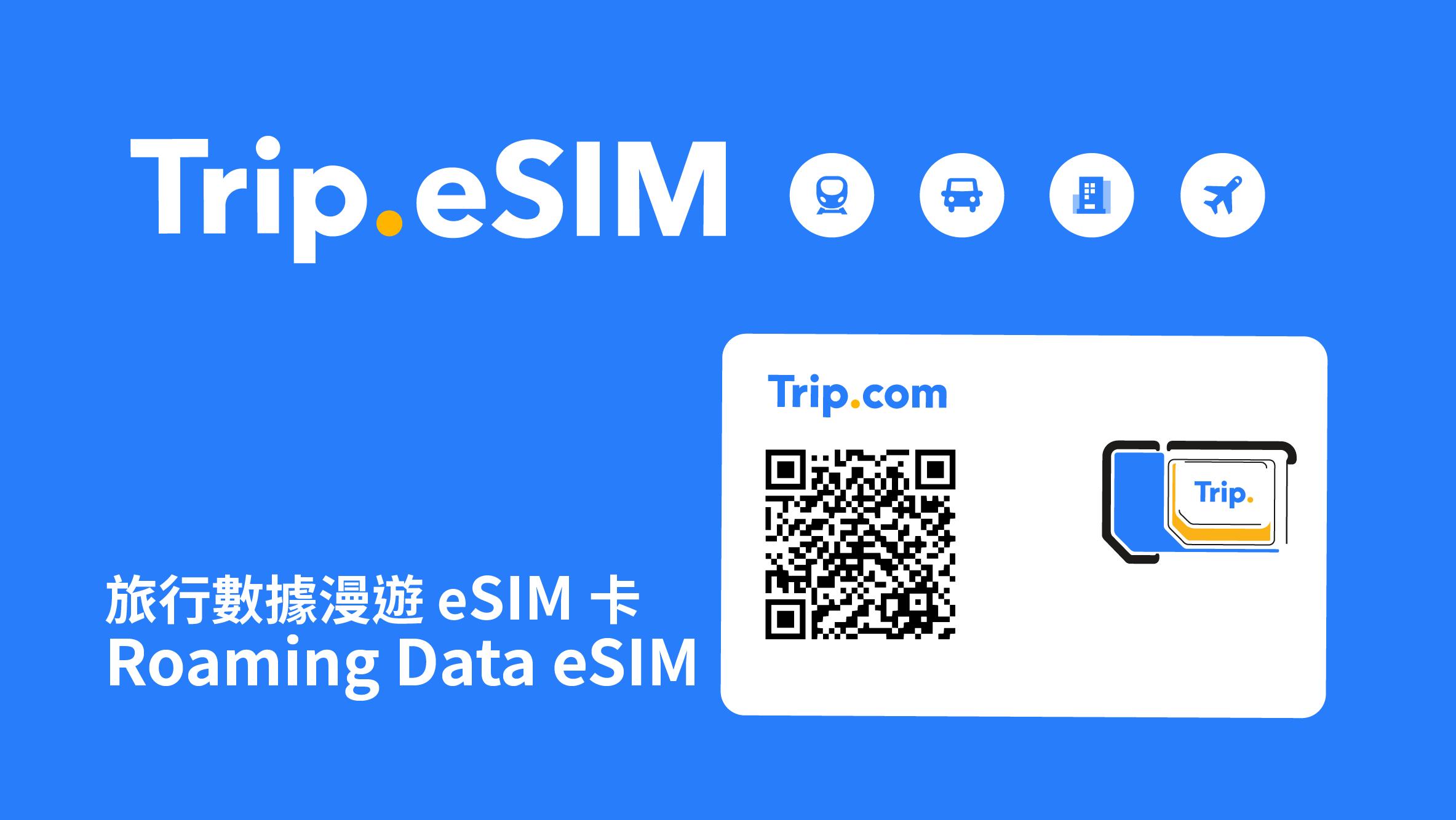 Trip.eSIM 旅遊數據漫遊 eSIM 卡 4日/7日(虛擬 SIM 卡)