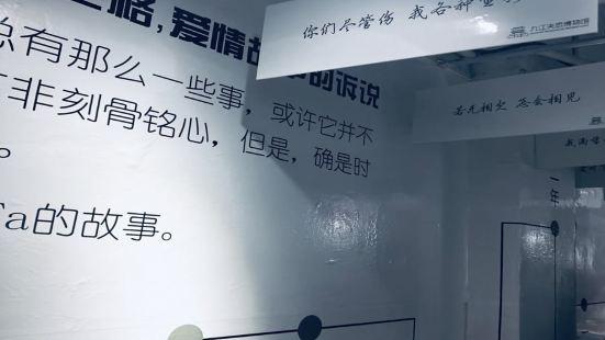九江失戀博物館