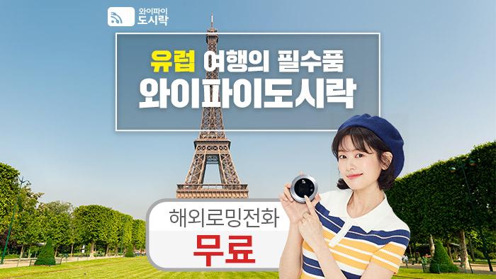 유럽(1GB) 포켓와이파이 와이파이도시락 + 해외로밍전화앱 120분무료