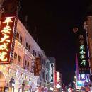 Old Guangzhou City Tour: Chen Clan Academy,Shangxiajiu Street & Shamian Island
