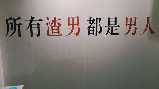 漳州星空失戀博物館(萬達旗艦店)