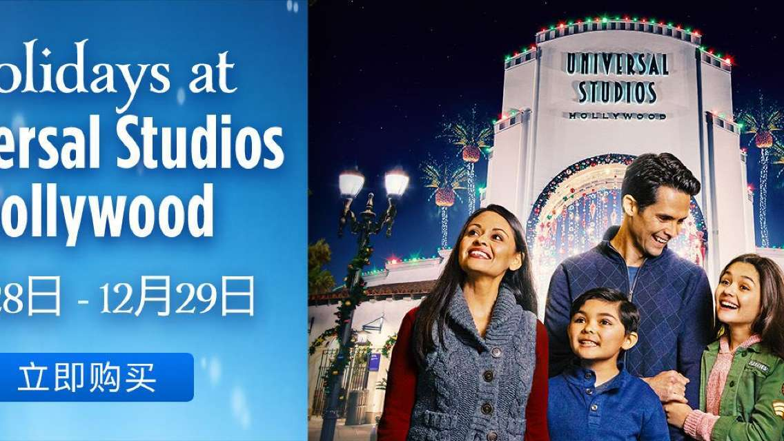 Universal Studios Hollywood Ticket | Get a 2nd Day FREE