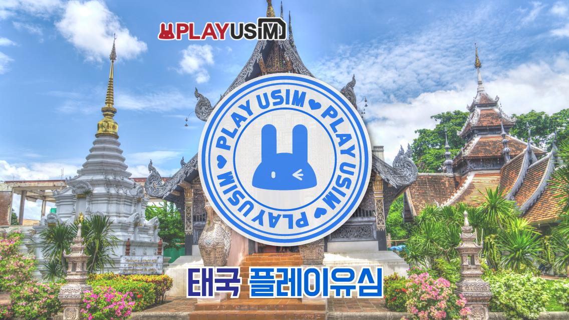 [특가] 태국 4G/3G 무제한 유심