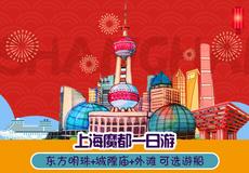 上海东方明珠一日游【贵宾免排队自助餐/地标乐园+浦江游轮/杜莎蜡像馆/多套餐可选】