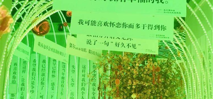 鄭州失戀博物館(旗艦店)3