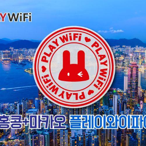 홍콩+마카오 무제한 포켓와이파이 플레이와이파이