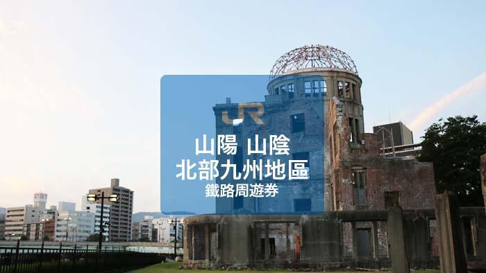 JR西日本 JR山陽&山陰&北部九州地區鐵路周遊券   實體兌換票