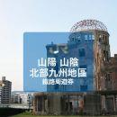 JR西日本 JR山陽&山陰&北部九州地區鐵路周遊券 | 實體兌換票