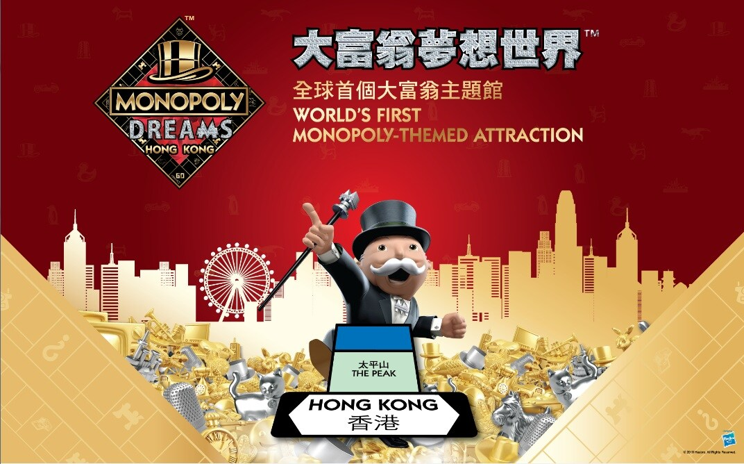 低至8折起   香港大富翁夢想世界主題館優惠門票
