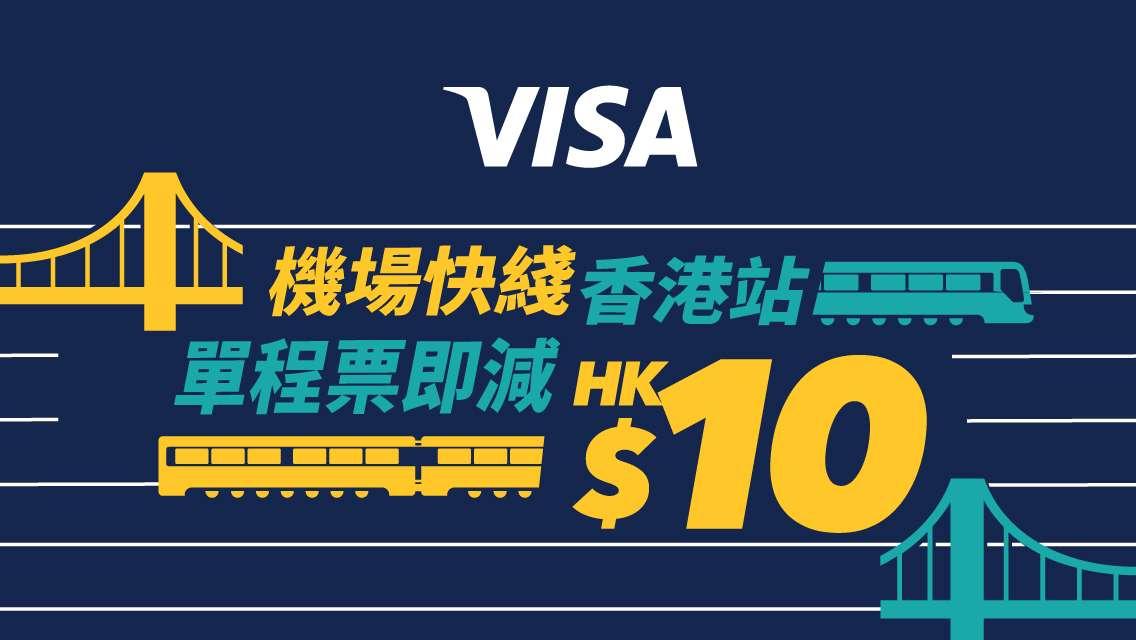 Visa 專享優惠減 HK$10 | 香港機場快綫電子車票 (三站可用)