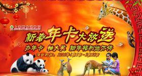 上海野生动物园门票+水域探秘船票成人票(VIP船)