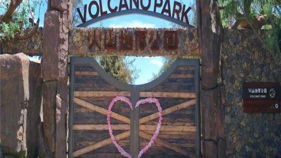 Baitangwan Tourism Resort Ancient Crater Scenic Area