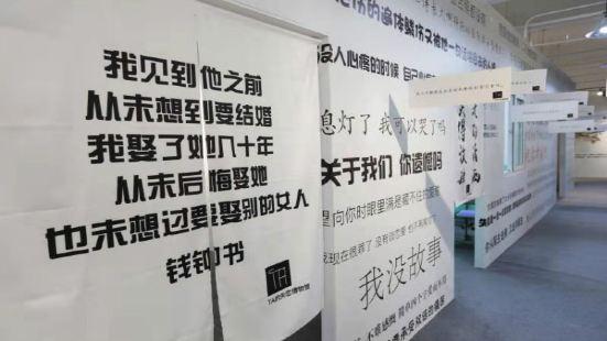 Baoding Shilian Xingkong Museum (huachuang)