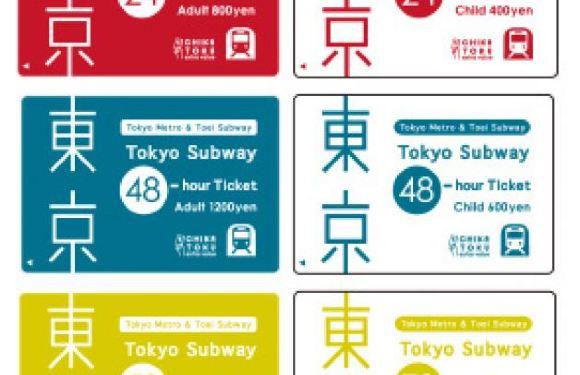 東京地鐵一日券/二日券/三日券|Tokyo Subway Ticket