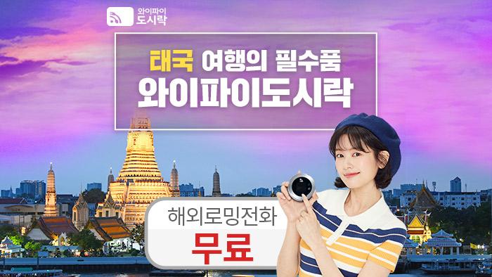 태국(1GB) 포켓와이파이 와이파이도시락 + 해외로밍전화앱 120분무료