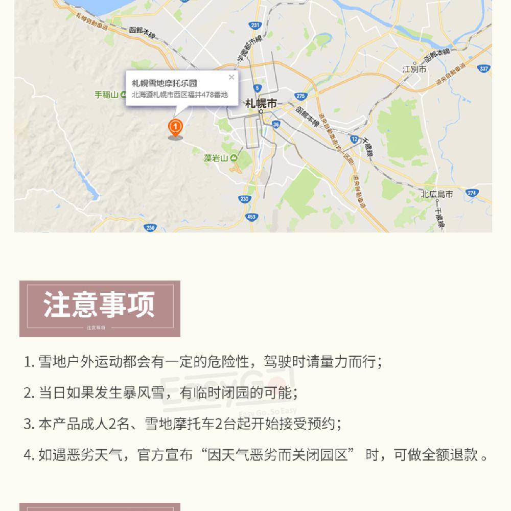 江別市 事件
