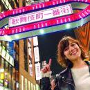 Evening Walking Tour: Shinjuku&Kabukicho with Experience Japanese style Sake Bar